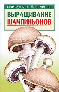 А. И. Морозов Выращивание шампиньонов мицелий грибов груздь белый 60мл