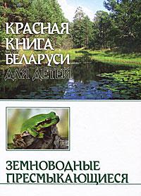 Красная книга Беларуси для детей. Земноводные. Пресмыкающиеся. С. М. Дробенков