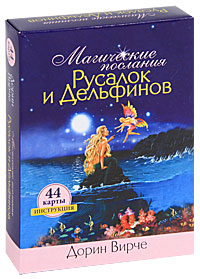 Магические послания русалок и дельфинов (+ 44 карты). Дорин Вирче
