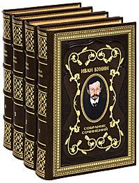 Иван Бунин Иван Бунин. Собрание сочинений в 4 томах (эксклюзивное подарочное издание)