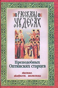 Рассказы о чудесах Преподобных Оптинских старцев книги даръ симфония по творениям преподобных оптинских старцев в 2 х т т 1