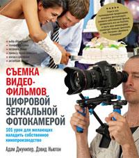 Адам Джунипер, Дэвид Ньютон Съемка видеофильмов цифровой зеркальной фотокамерой. 101 урок для желающих наладить собственное кинопроизводство ISBN: 978-5-98124-528-2