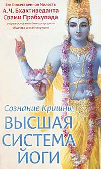 Сознание Кришны - высшая система йоги. А. Ч. Бхактиведанта Свами Прабхупада