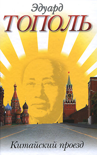 Эдуард Тополь Китайский проезд тополь эдуард владимирович 18 или последний аргумент