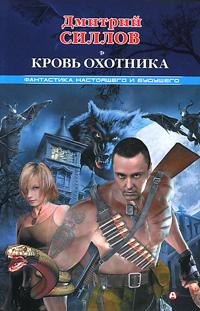 Дмитрий Силлов Кровь Охотника дмитрий силлов кровь охотника