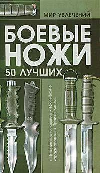 В. Н. Шунков Боевые ножи. 50 лучших куплю боевые ножи фото и цены