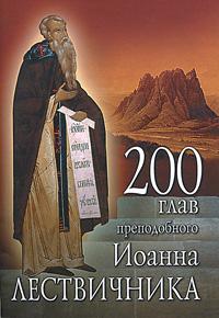 Иоанн Лествичник 200 глав преподобного Иоанна Лествичника иоанн лествичник лествица или скрижали духовные