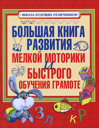 Большая книга развития мелкой моторики и быстрого обучения грамоте. Геннадий Соколов