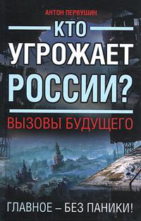 Антон Первушин Кто угрожает России? Вызовы будущего антон первушин звездные войны ссср против сша