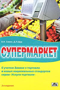 В. И. Савин, Д. Л. Щур Супермаркет