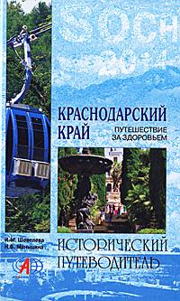 Краснодарский край. Путешествие за здоровьем avito ru купить квартиру в плодородном краснодарского края