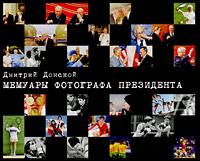 Дмитрий Донской Мемуары фотографа Президента как продать фотографию профессионального фотографа