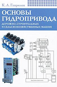 К. Л. Гаврилов Основы гидропривода дорожно-строительных и сельскохозяйственных машин