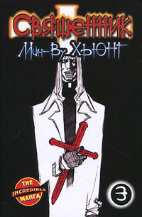 Священник. Книга 3