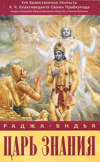 А. Ч. Бхактиведанта Свами Прабхупада Раджа-видья - царь знания