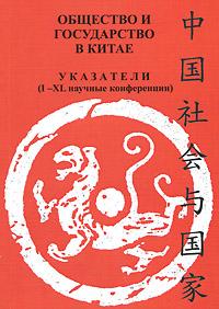Общество и государство в Китае. Указатели (I-XL научные конференции). в китае турмалиновый браслет