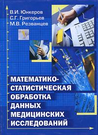 Математико-статистическая обработка данных медицинских исследований