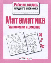 Е. Никитина Математика. Умножение и деление