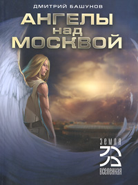 Дмитрий Башунов Ангелы над Москвой платья дима