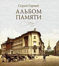 Сергей Горный Альбом памяти