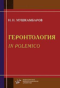 Zakazat.ru: Геронтология in polemico. Н. Н. Мушкамбаров