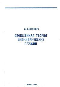 Д. Ф. Полищук Обобщенная теория цилиндрических пружин приспособа для сжатия пружин вектра б купить