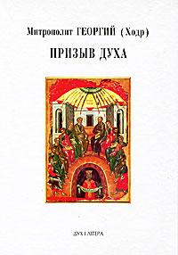 Митрополит Георгий Призыв Духа