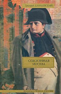 Сожженная Москва б у зимнею шипованную резину r17 москва свао