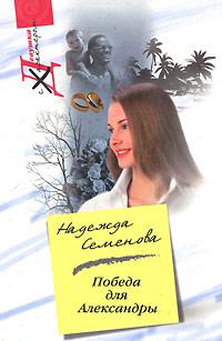 Надежда Семенова Победа для Александры как стать принцессой книга