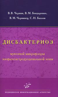 Дисбактериоз мукозной микрофлоры эзофагогастродуоденальной зоны