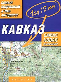 Кавказ. Самый подробный атлас автодорог