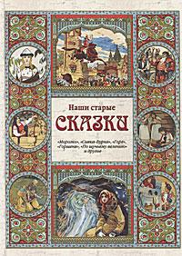 Наши старые сказки ISBN: 978-5-7793-2132-7