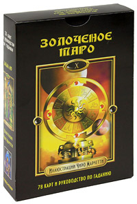 Золоченое Таро (книга + колода карт). Барбара Мур
