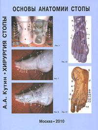 А. А. Кутин Хирургия стопы. Основы анатомии стопы констант д клиническая диагностика заболеваний сердца кардиолог у постели больного