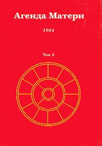 Агенда Матери. Том 5. 1964. П. Александров