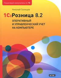 1C:Розница 8.2. Оперативный и управленческий учет на компьютере