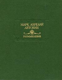 Марк Аврелий Антонин Марк Аврелий Антонин. Размышления стенка аврелия 18 люкс