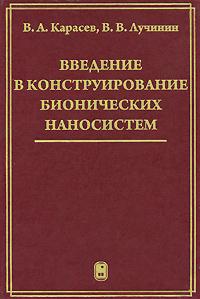 Введение в конструирование бионических наносистем. В. А. Карасев, В. В. Лучинин