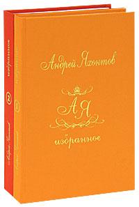 Андрей Яхонтов Андрей Яхонтов. Избранное (комплект из 2 книг) избранное кожа