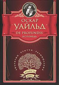 Оскар Уайльд De Profundis. Исповедь de profundis the ballad of reading gaol