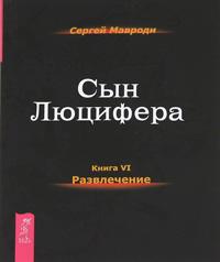 Сергей Мавроди Сын Люцифера. Книга 6. Развлечение кровь люцифера