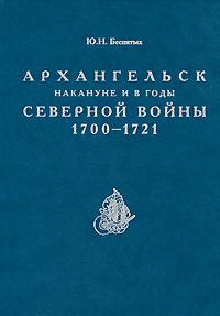Архангельск накануне и в годы Северной войны 1700-1721.