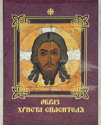 Евгений Князев,Е. Князева,Андрей Евстигнеев Образ Христа Спасителя
