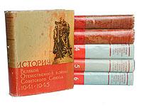 История Великой Отечественной войны Советского Союза. 1941 - 1945 (комплект из 6 книг) савицкий г яростный поход танковый ад 1941 года