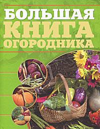 Большая книга огородника свежие плоды овощи и фруктовые соки