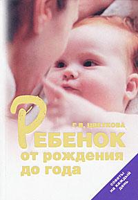 Г. В. Цветкова Ребенок от рождения до года. Советы на каждый день парма д новая духовность все что вы хотели знать