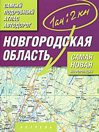 Новгородская область. Самый подробный атлас автодорог