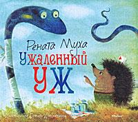 Zakazat.ru: Ужаленный уж. Рената Муха