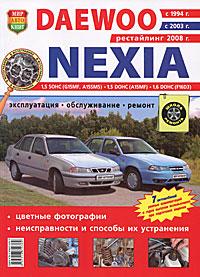 Автомобили Daewoo Nexia (с 1994, 2003, 2008 гг.). Эксплуатация, обслуживание, ремонт