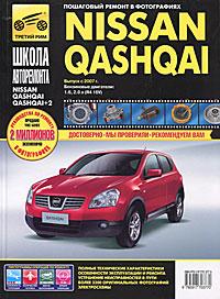 М. В. Титков, А. А. Владимиров, А. А. Яцук, С. Н. Погребной Nissan Qashqai / Nissan Qashqai+2. Руководство по эксплуатации, техническому обслуживанию и ремонту